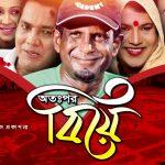 Bangla Comedy Natok  Otopor Biye ( অতপর বিয়ে ) |Ft Hasan Masud | Nafiza | Siddikur Rahman | Hasan Jahangir |