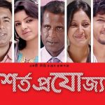 Bangla Hits Natok  Shorto Projojjo ( শর্ত প্রযোজ্য ) |Ft Hasan Masud | Nafiza | Nova | Tomal | Drubo | Shova | Tushi |