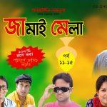 Bangla Comedy Natok  Jamai Mela ( জামাই মেলা )  ||Ft Mosharof Karim | Chanchol Chowdhury Episode 11-15