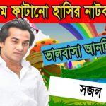 Bangla Comedy Natok – Valobasha Unlimited || Ft – Sajol | Siddikur Rahman | Riya
