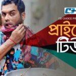 Bangla New Natok Private Tutor ( প্রাইভেট টিউটার ) |Ft Taniya Ahmed | Ali Jaker | Sharzah Eyashmin | Kazi Rimi |